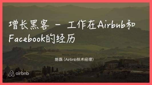 增长黑客——工作在Airbnb和Facebook的经历