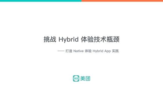 挑战 Hybrid 体验技术瓶颈 —— 打造 Native 体验 Hybrid App 实践