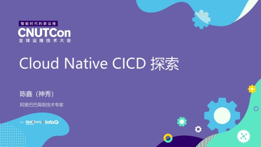Cloud Native CI/CD探索