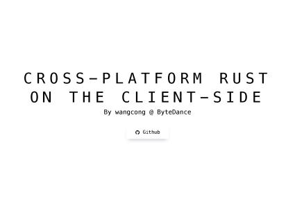 Rust 跨平台客户端开发在字节跳动的实践