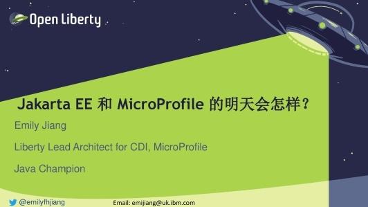 Jakarta EE 和 MicroProfile 的明天会怎样?(英文演讲)
