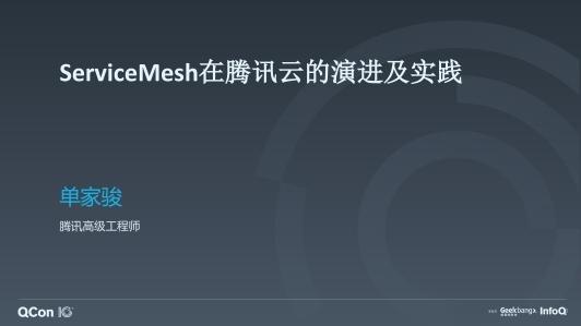 腾讯云 Service Mesh 的架构演进与生产实践