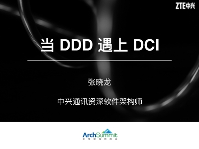 当 DDD 遇上 DCI(Data, Context, Interactive)架构模式