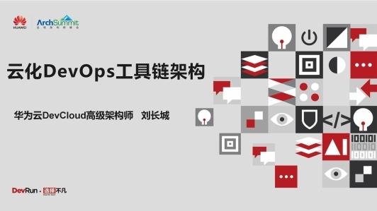 云化 DevOps 工具链的架构设计与实践