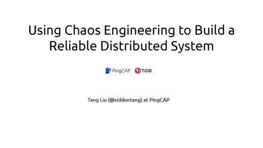 如何利用混沌工程打造健壮的分布式系统