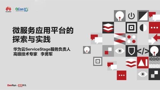 微服务应用平台的探索与实践