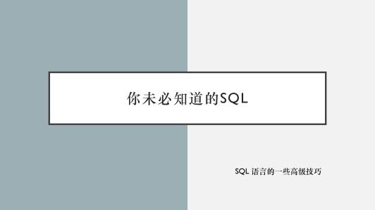 你可能不知道的SQL