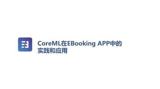 Core ML 在 EBooking APP 中的实践和应用