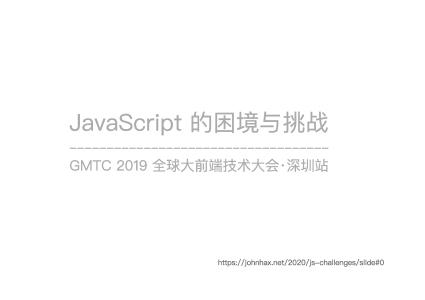 JavaScript 的困境与挑战