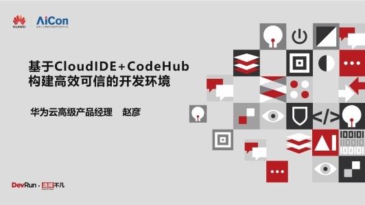 如何基于Cloud IDE+Codehub构建高效可信的开发环境