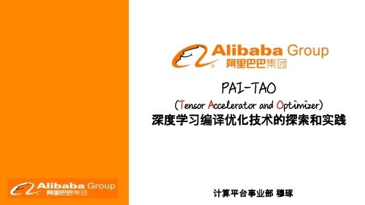 PAI-TAO: 深度学习编译优化技术的探索和实践