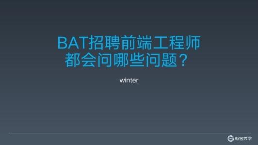 BAT 招聘前端工程师,都会问哪些问题?