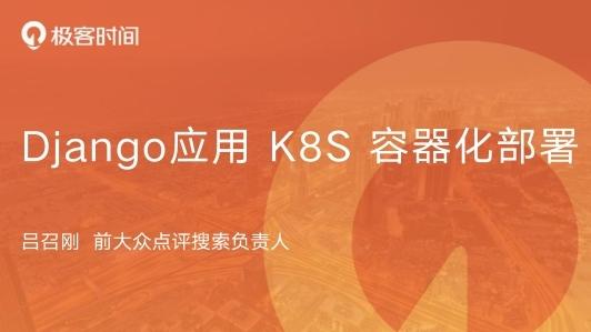 Django 应用 K8S 容器化部署