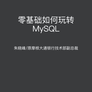 零基础如何玩转 MySQL?