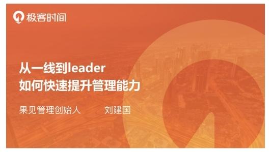 从一线到 leader ,如何快速提升管理能力?