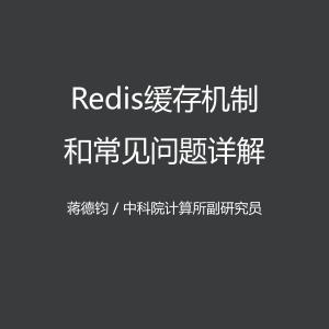 1 小时理解 Redis 缓存机制和常见问题