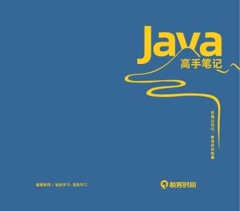 《Java高手笔记》完整资料包