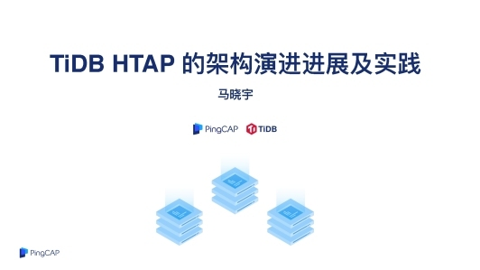 TiDB HTAP 的架构演进进展及实践