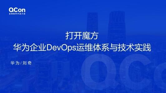 打开魔方—华为企业DevOps运维体系与技术实践