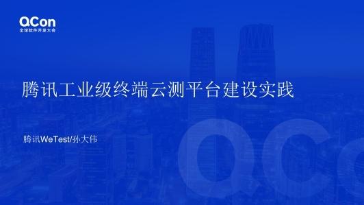 腾讯工业级终端云测平台建设实践