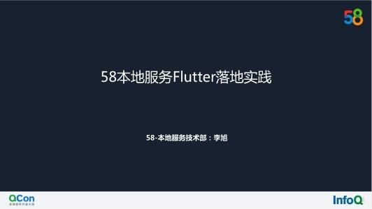 58 本地服务 Flutter 落地实践