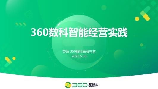 360数科智能客户经营实践