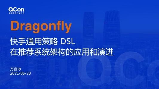 Dragonfly:快手通用策略 DSL 在推荐系统架构的应用和演进