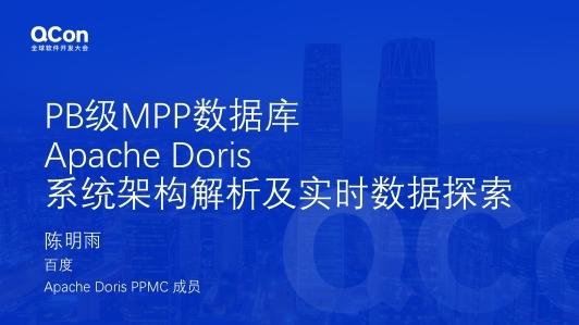 PB级 MPP 数据库 Apache Doris 系统架构解析及实时数据探索