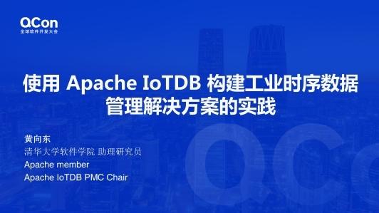 使用Apache IoTDB构建工业时序数据管理解决方案的实践