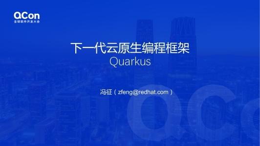 下一代面向云原生的编程框架 Quarkus