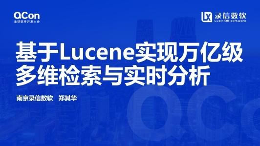 基于 Lucene 实现万亿级多维检索与实时分析的数据库实践