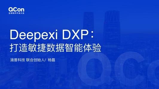 Deepexi DXP:打造敏捷数据智能体验