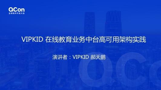 VIPKID 在线教育业务中台高可用架构实践