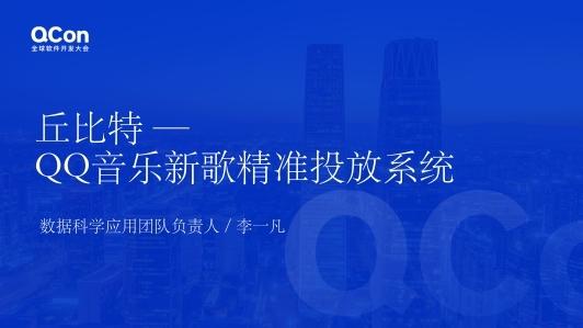 丘比特—QQ音乐新歌精准投放系统