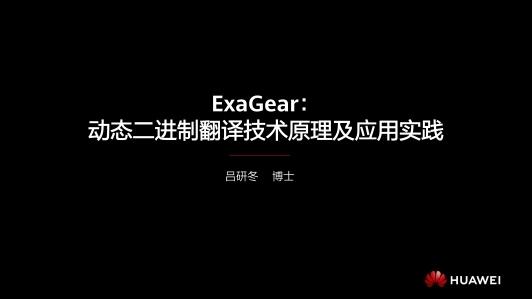 ExaGear:动态二进制翻译技术原理及应用实践