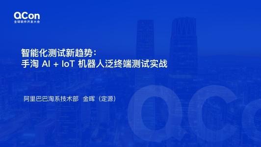 智能化测试新趋势:手淘 AI+IoT 机器人泛终端测试实战
