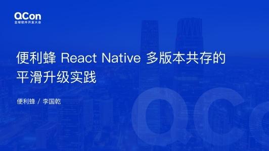 便利蜂 React Native 多版本共存的平滑升级实践