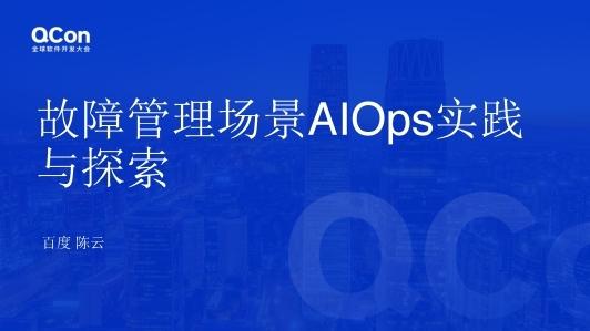 百度故障管理场景的AIOps探索与实践