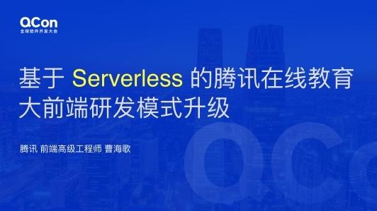 基于 Serverless 的腾讯在线教育大前端研发模式升级
