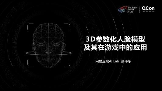3D参数化人脸模型及其在游戏中的应用