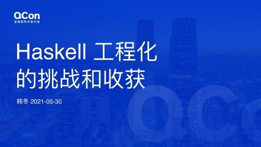 Haskell工程化的挑战和收获