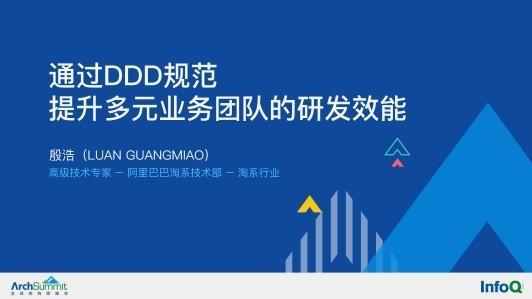 通过DDD设计规范提升多元业务系统的研发效能