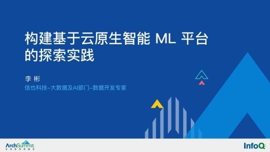 构建基于云原生智能ML平台的探索实践