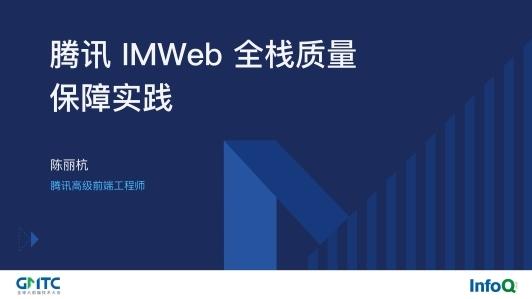 腾讯 IMWeb 全栈质量保障实践