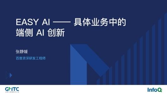EASY AI——具体业务中的端侧 AI 创新