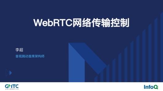 WebRTC 中的网络拥塞控制