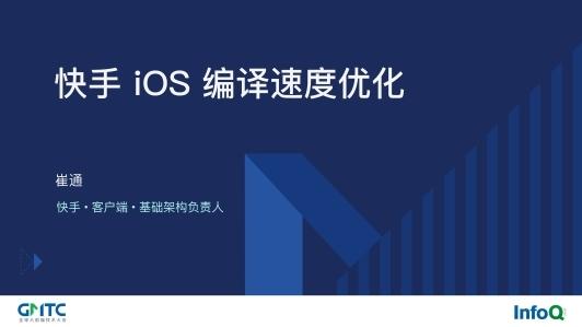 快手 iOS 编译速度优化