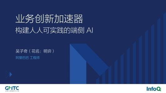 业务创新加速器——构建人人可实践的端侧 AI