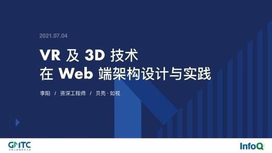 VR 及 3D 技术在 Web 端架构设计与实践