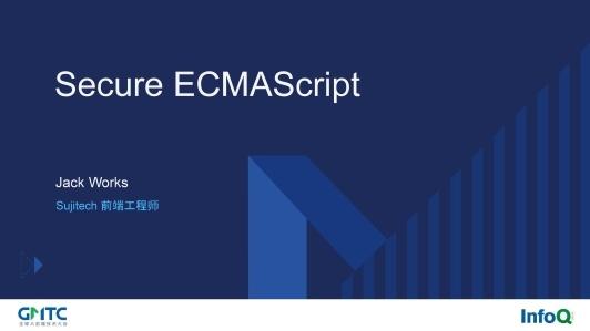 SES:安全的 ECMAScript